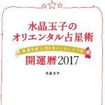 水晶玉子の無料占い(鑑定)方法は?2017年を占えるサイトやアプリについて!