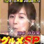 夜会で『うどんが主食』が田中みなみにおすすめした鍋のお店の名前や場所は?