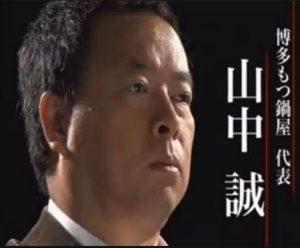 yamanakamakoto