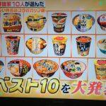 ジョブチューンのコラボカップ麺ランキングのベスト10は?