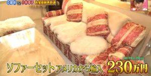 ro-sofa