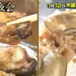 うどんが主食と阿部サダヲが櫻井有吉のTHE夜会で食べた牡蠣料理店の名前や場所は?