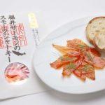福井サーモンのスモークジャーキー(おいで康)通販と味や特徴は?マツコの知らない世界